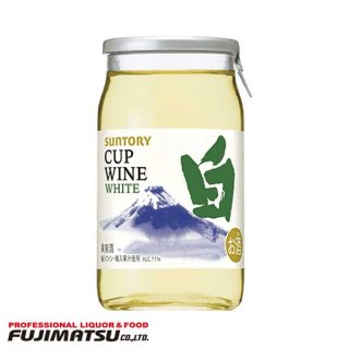 サントリー カップワイン 白 180ml ※24本まで1個口で発送可能