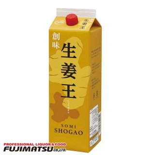 創味食品 生姜王 2kg 業務用