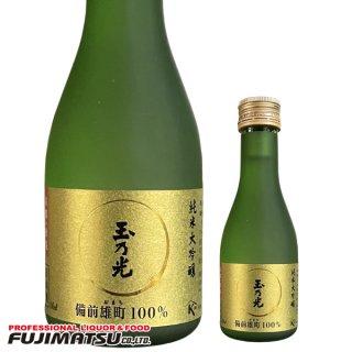 玉乃光酒造 純米大吟醸 備前雄町 180ml ※12本まで1個口で発送可能