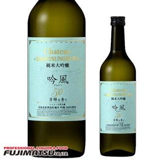 合同酒精 シャトータイセツノクラ 純米大吟醸 「吟風50」 720ml ※6本まで1個口で発送可能
