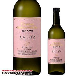合同酒精 シャトータイセツノクラ純米大吟醸 「きたしずく50」 720ml ※6本まで1個口で発送可能