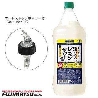 【30mlポアラー付】【業務用】サッポロ 濃いめのレモンサワーの素 ペット1.8L(1800ml)※6本まで1個口で発送可能