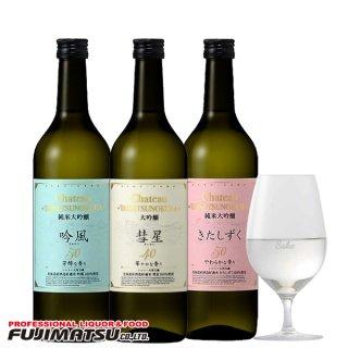 合同酒精 北海道日本酒・シャトータイセツノクラ3種(彗星40・吟風50・きたしずく50)720ml + sakeグラスセット  ※3セットまで1個口で発送可能