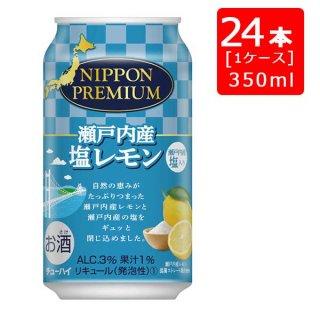 合同酒精 NIPPON PREMIUM(ニッポンプレミアム) 瀬戸内産塩レモン 350ml×24本[1ケース] ※2ケースまで1個口で発送