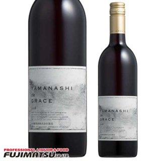 中央葡萄酒 ヤマナシ ド グレイス 赤 [2019] 750ml※12本まで1個口で発送可能