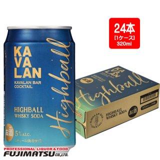 KAVALAN カバラン バー カクテル ハイボール 320ml×24本(1ケース) 5% / 台湾 カヴァラン