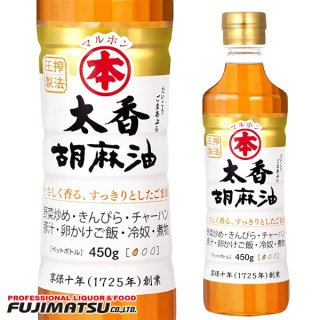 マルホン 太香胡麻油 450g 圧搾製法 竹本油脂