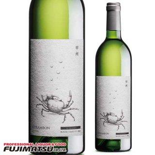 くらむぼんワイン KURAMBON 甲州 [2020] 750ml ※12本まで1個口で発送可能