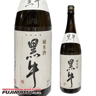 名手酒造 黒牛純米酒 1.8L ※6本まで1個口で発送可能