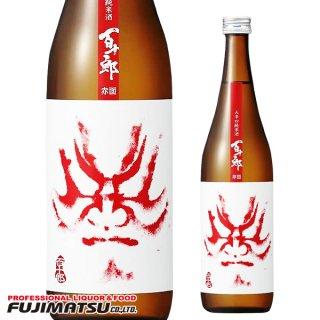 百十郎 大辛口純米酒 赤面(あかづら)火入れ1.8L ※6本まで1個口で発送可能