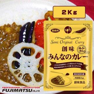 創味(そうみ) みんなのカレー 2kg 【創味食品】 ※5個まで1個口で発送可能