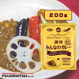 創味(そうみ) みんなのカレー 200g 【創味食品】 ※30個まで1個口で発送可能