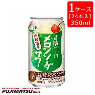合同酒精 昔懐かしい メロンソーダサワー 缶 350ml缶×24本(1ケース) ※2ケース(48本)まで1個口で発送