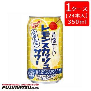 合同酒精 昔懐かしい レモンスカッシュサワー 350ml缶×24本(1ケース) ※2ケース(48本)まで1個口で発送