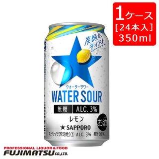 サッポロ WATER SOUR レモン 350ml缶×24本(ウォーターサワー) ※2ケース(48本)まで1個口で発送