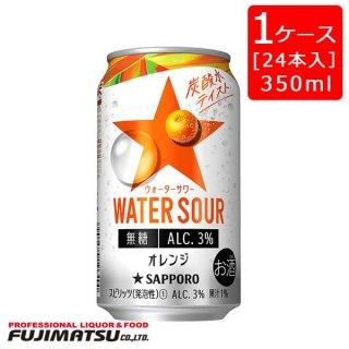 サッポロ WATER SOUR オレンジ 350ml缶×24本(ウォーターサワー) ※2ケース(48本)まで1個口で発送