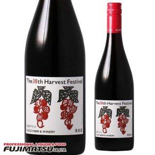 ココファーム 第38回収穫祭記念赤ワイン 750ml ※12本まで1個口で発送可能