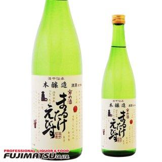 佐々木酒造 まるたけえびす 本醸造720ml ※12本まで1個口で発送可能 【京都 日本酒 地酒】
