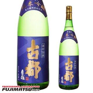 佐々木酒造 古都 純米吟醸 1.8L ※6本まで1個口発送可能  【京都 日本酒 地酒】