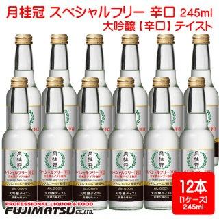月桂冠 スペシャルフリー辛口 245ml瓶 1ケース(12本)  / ノンアルコール 大吟醸テイスト 日本酒 アルコール 0% 糖質ゼロ