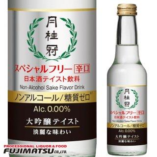 月桂冠 スペシャルフリー辛口 245ml瓶  / ノンアルコール 大吟醸テイスト 日本酒 アルコール 0% 糖質ゼロ