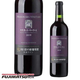 岩の原ワイン マスカット・ベーリーA 赤[2019]720ml※12本まで1個口で発送可能