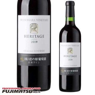 岩の原ワイン ヘリテイジ[2019]720ml※12本まで1個口で発送可能