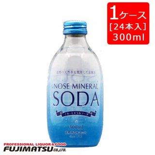 能勢酒造 ノセミネラルソーダ300ml×24本 炭酸水 能勢ソーダ ワンウェイ瓶<br>お歳暮 御歳暮 ギフト