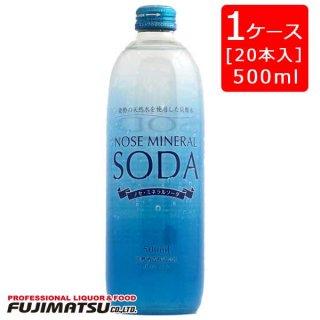 能勢酒造 ノセミネラルソーダ500ml×20本 炭酸水 能勢ソーダ ワンウェイ瓶<br>お歳暮 御歳暮 ギフト