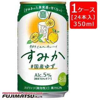宝(タカラ)酒造  タカラcanチューハイ すみか 国産ゆず 缶 350ml×24本 ※2ケース(48本)まで1個口で発送