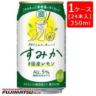 宝(タカラ)酒造 タカラcanチューハイ すみか 国産レモン 缶 350ml×24本 ※2ケース(48本)まで1個口で発送