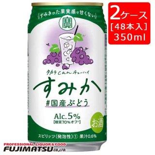 宝(タカラ)酒造 タカラcanチューハイ すみか 国産ぶどう 缶 350ml×48本 ※1個口で発送