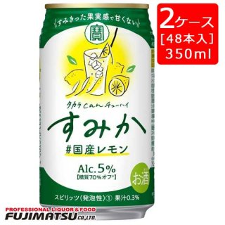 宝(タカラ)酒造 タカラcanチューハイ すみか 国産レモン 缶 350ml×48本 ※1個口で発送