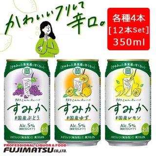 宝(タカラ)酒造 タカラcanチューハイ すみか 飲み比べアソートセット(ぶどう、ゆず、レモン) 350ml缶×3種類×各4本(12本セット)