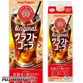 ポッカサッポロ オリジナルクラフトコーラの素(original craft cola syrup) 1L 業務用