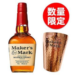 【数量限定】メーカーズマーク レッドトップ 700ml 45度「ステンレス製ハイボールタンブラー」コップ プレゼント バーボン ウイスキー Maker'sMark