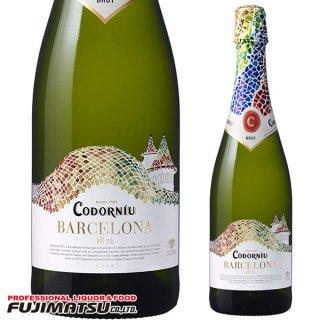コドルニウ バルセロナ1872 ブリュット 750ml / コドーニュ 本格シャンパン製法 スパークリング スペイン