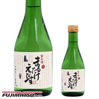 佐々木酒造 まるたけえびす 本醸造300ml ※20本まで1個口で発送可能 【京都 日本酒 地酒】