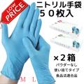 【ニトリルグローブ】使い捨て手袋・100枚(50枚入り×2箱)ディスポ手袋・ニトリルグローブ