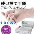 【PVCグローブ】使い捨て手袋・100枚入り・PVC手袋・レストラン・ディスポ手袋・ビニール手袋・介護用手袋