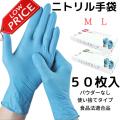 【ニトリルグローブ】使い捨て手袋・50枚入り・ディスポ手袋・ニトリルグローブ