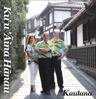 Kaulana CD「Ku'u 'Aina Hanau」