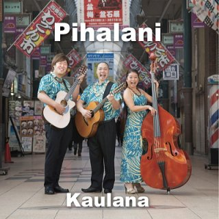 Kaulana CD「Pihalani」-sold out-