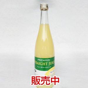 ニューサマーオレンジジュース