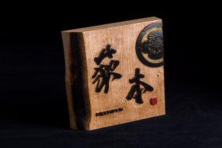 北海道銘木家紋入り浮彫り表札