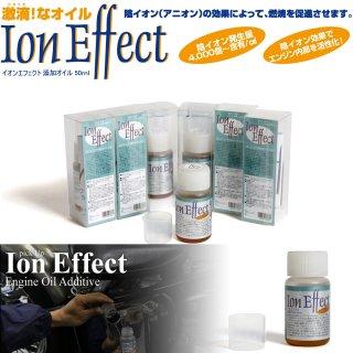 【イオンエフェクト】添加オイル 燃焼効率アップ!出力アップ!燃費向上☆出力維持☆