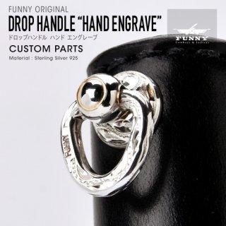 """【FUNNY/ファニー】 DROP HANDLE """"HAND ENGRAVE"""" ドロップハンドル ハンドエングレーブ"""