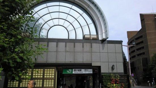 四ツ谷駅【画像2】