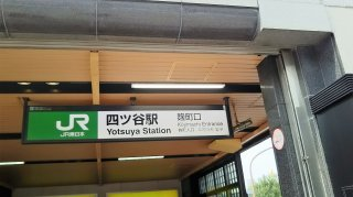 周辺案内 四ツ谷駅