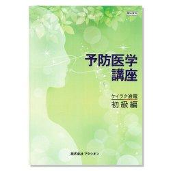 予防医学講座テキスト  「ケイラク通電初級編」